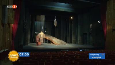 Премиери в Ловешкия драматичен театър