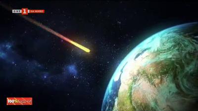 Вълшебството на кометите
