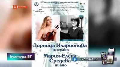 Спечелете покани за концерт от фестивала Софийски музикални седмици