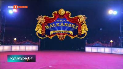 Цирк Балкански изнася последните си представления в София тази седмица