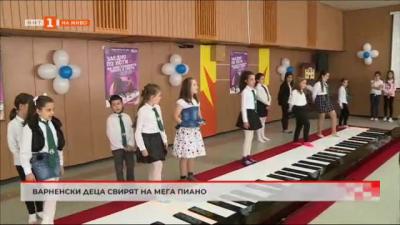 Варненски деца свирят на мега пиано