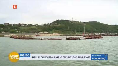 Ще има ли пристанище за горива край Белослав?