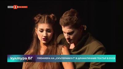 """""""Скъперникът"""" от Молиер отново е в афиша на Русенския драматичен театър"""
