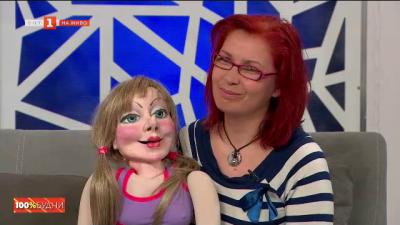 Вълшебството на куклата