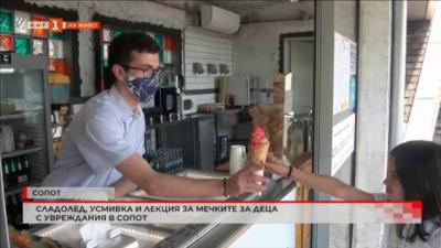 Сладолед и усмивка за деца с увреждания в Сопот