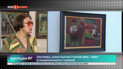Изложба на Константин Гърнев в Националната галерия Двореца
