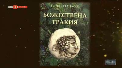 Книгата Божествена Тракия на Петко Атанасов