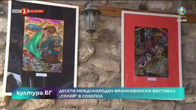 """В Созопол завърши Международният франкофонски фестивал """"Солей"""""""