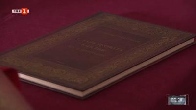 150 години на Славейковата библия
