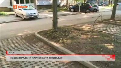 Новоизградени паркоместа в Русе пропадат
