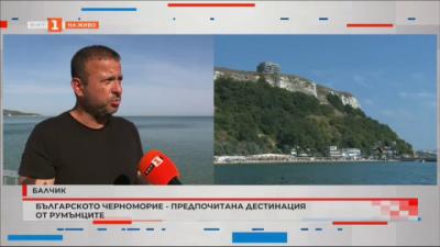 Българското черноморие - предпочитана дестинация от румънските туристи