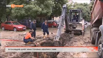 Голяма авария с ВиК в Пловдив