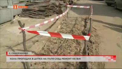 Кола пропадна в дупка на пътя след ремонт на ВиК