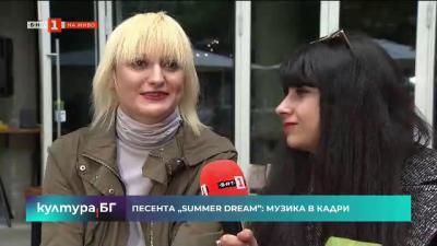 Песента Summer dream на българската група Dead man's hat