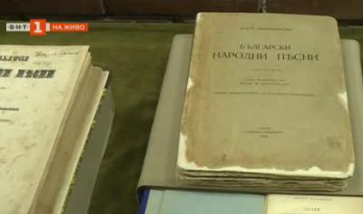 """160 години от издаването на сборника """"Български народни песни"""" на братя Миладинови"""