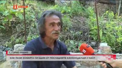Среща с Верчо Джамбазов - един от последните каменоделци у нас