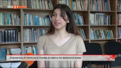 Ученичка от Бургас е първа в света по френски език