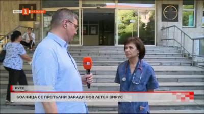 Нов летен вирус в Русе