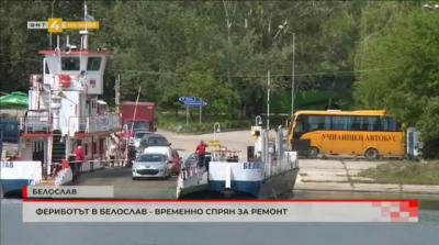 Спират ферибота в Белослав заради планов ремонт