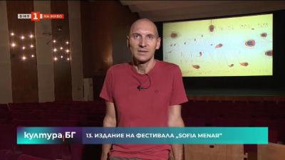 "13-то издание на фестивала ""София Менар"""