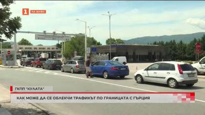 Как да се облекчи трафикът по границата с Гърция?