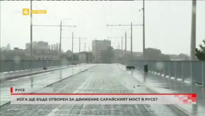 Кога ще бъде отворен за движение Сарайският мост в Русе