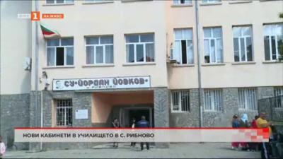 Нови кабинети в училището в село Рибново