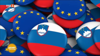 Акценти: Словенското председателство