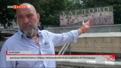 Защо протестират в Карлово?
