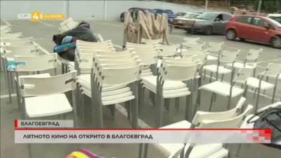 Лятно кино на открито в Благоевград