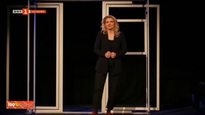 Актрисата Яна Огнянова сменя десетки самоличности в моноспектакъла Преподавай трудно