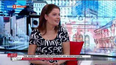 Александра Сърчаджиева за моноспектакъла си На живо