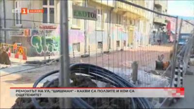 Как върви ремонтът на улица Шишман в София?