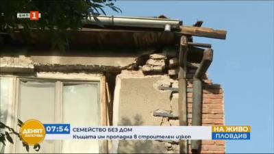 Семейство без дом: къщата им пропада в строителен изкоп