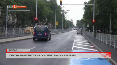 Опасни паркоместа на основен булевард в Бургас