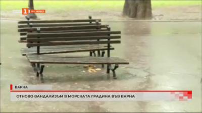 Вандалски прояви в Морската градина във Варна