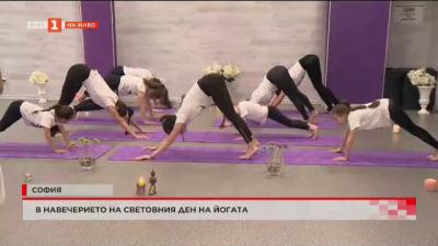В навечерието на Международния ден на йогата