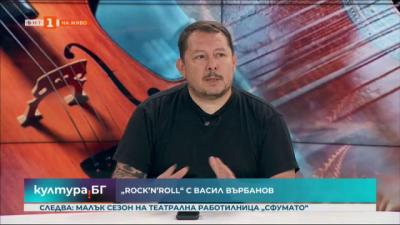 Rock'n'Roll с Васил Върбанов