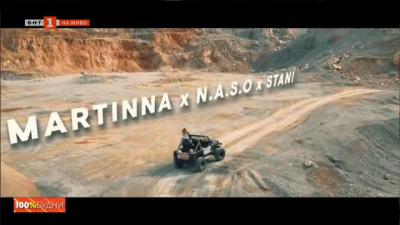 Новото лятно парче на MARTINNA, N.A.S.O и STANI