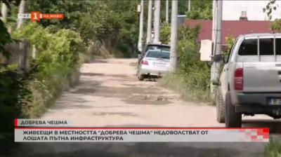 Живеещи в местността Добрева чешма протестират заради частичен ремонт на разбит път