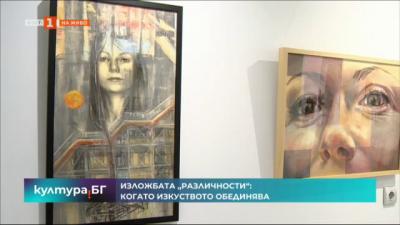 """Изложбата """"Различности"""" - когато изкуството обединява"""