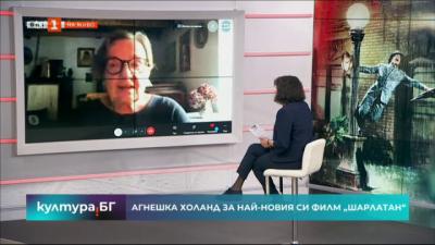 """Агнешка Холанд за най-новия филм """"Шарлатан"""