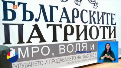 Коалиция Българските патриоти - ВМРО, ВОЛЯ и НФСБ стартира предизборната си кампания