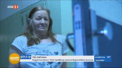 Възрастна жена с ТЕЛК трябва да напусне ведомствено жилище