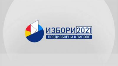Парламентарни избори 2021: Встъпителни предизборни клипове