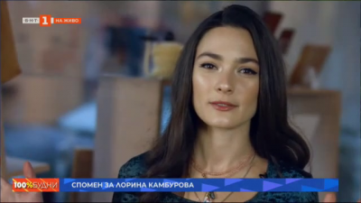 Спомен за Лорина Камбурова