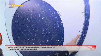 Летни занимания за деца в Обсерваторията във Варна