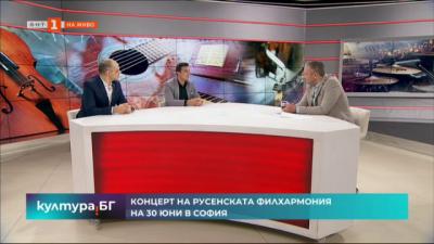 Русенската филхармония с концерт на 30 юни в София