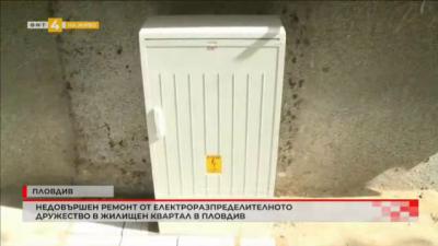 Недовършен ремонт от електроразпределителното дружество в жилищен квартал в Пловдив