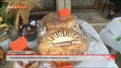 Ученически конкурс за правене на хляб